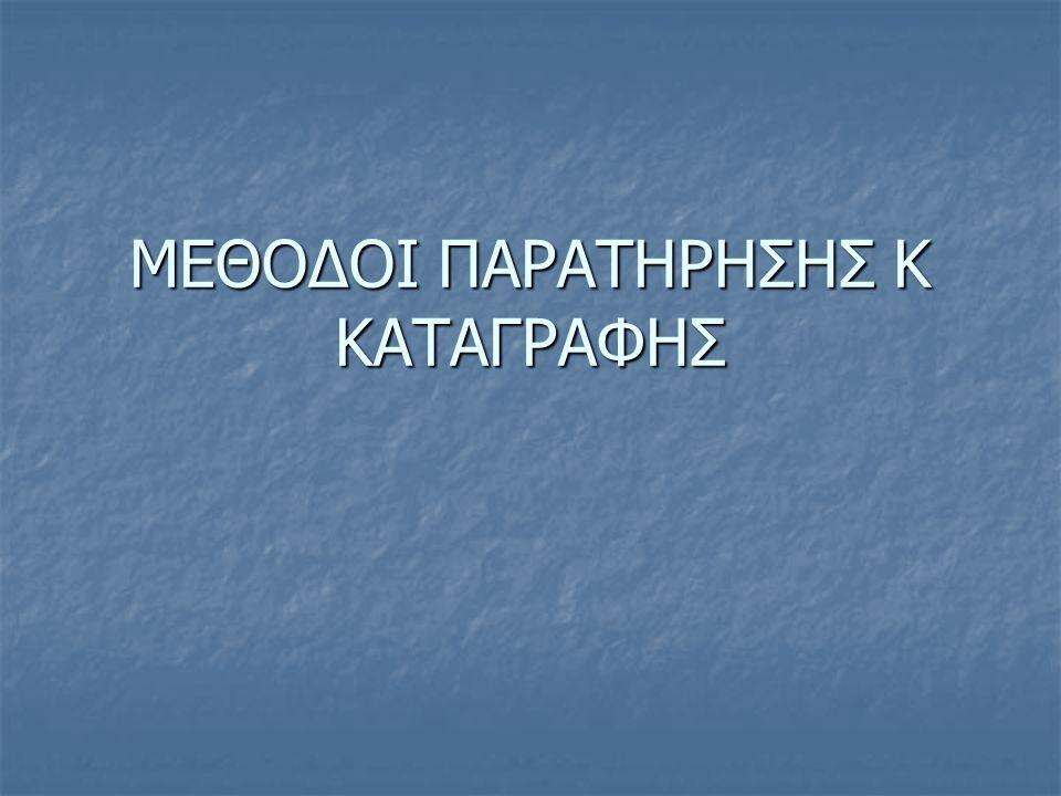 ΜΕΘΟΔΟΙ ΠΑΡΑΤΗΡΗΣΗΣ Κ ΚΑΤΑΓΡΑΦΗΣ