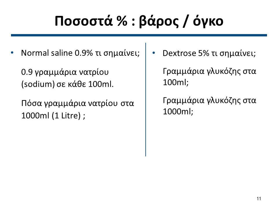 Ποσοστά % : βάρος / όγκο Normal saline 0.9% τι σημαίνει; 0.9 γραμμάρια νατρίου (sodium) σε κάθε 100ml. Πόσα γραμμάρια νατρίου στα 1000ml (1 Litre) ; D