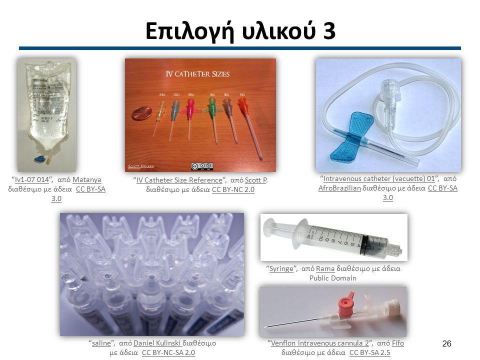 """Επιλογή υλικού 3 """"Iv1-07 014"""", από Matanya διαθέσιμο με άδεια CC BY-SA 3.0Iv1-07 014MatanyaCC BY-SA 3.0 """"IV Catheter Size Reference"""", από Scott P. δια"""