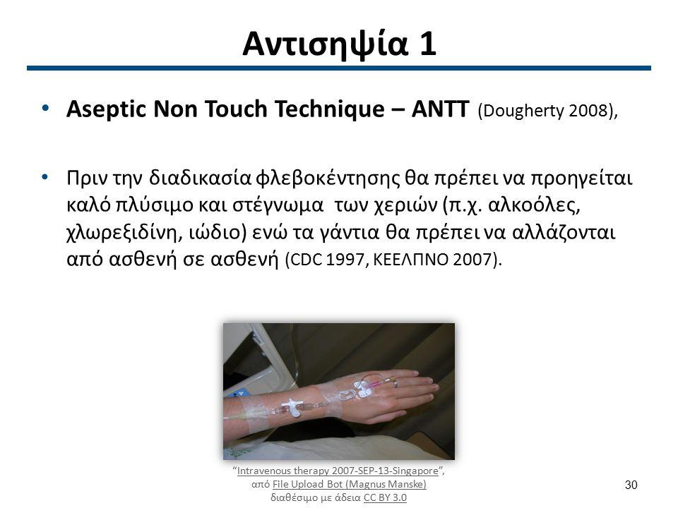 Αντισηψία 1 Aseptic Non Touch Technique – ΑΝΤΤ (Dougherty 2008), Πριν την διαδικασία φλεβοκέντησης θα πρέπει να προηγείται καλό πλύσιμο και στέγνωμα τ