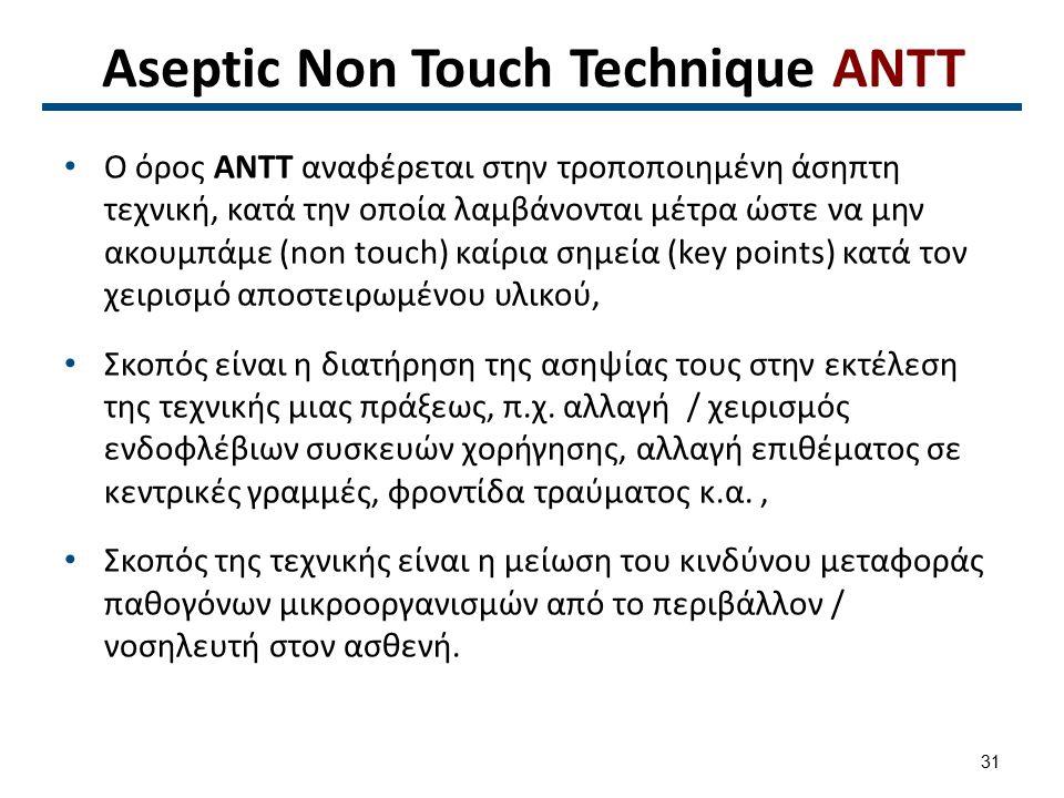 Aseptic Non Touch Technique ΑΝΤΤ Ο όρος ΑΝΤΤ αναφέρεται στην τροποποιημένη άσηπτη τεχνική, κατά την οποία λαμβάνονται μέτρα ώστε να μην ακουμπάμε (non