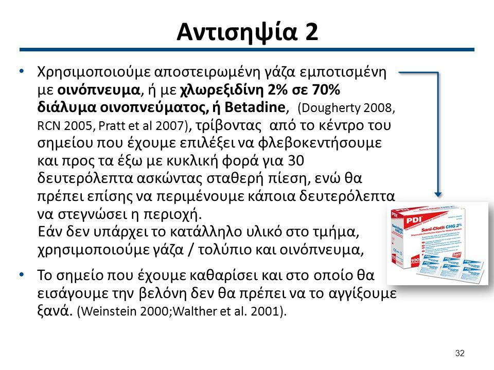 Αντισηψία 2 Χρησιμοποιούμε αποστειρωμένη γάζα εμποτισμένη με οινόπνευμα, ή με χλωρεξιδίνη 2% σε 70% διάλυμα οινοπνεύματος, ή Betadine, (Dougherty 2008