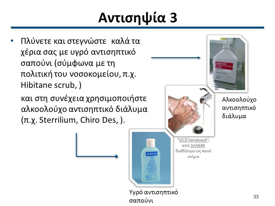 Αντισηψία 3 Πλύνετε και στεγνώστε καλά τα χέρια σας με υγρό αντισηπτικό σαπούνι (σύμφωνα με τη πολιτική του νοσοκομείου, π.χ. Hibitane scrub, ) και στ