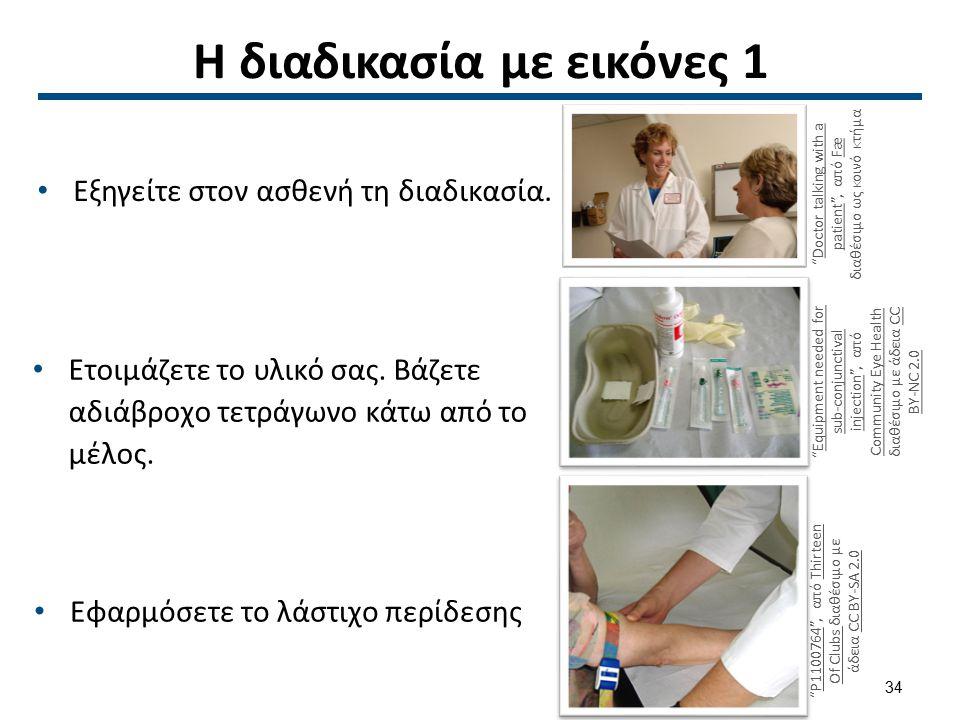 """Η διαδικασία με εικόνες 1 Εξηγείτε στον ασθενή τη διαδικασία. """"Doctor talking with a patient"""", από Fæ διαθέσιμο ως κοινό κτήμαDoctor talking with a pa"""