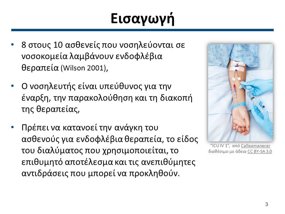 Εισαγωγή 8 στους 10 ασθενείς που νοσηλεύονται σε νοσοκομεία λαμβάνουν ενδοφλέβια θεραπεία (Wilson 2001), Ο νοσηλευτής είναι υπεύθυνος για την έναρξη,