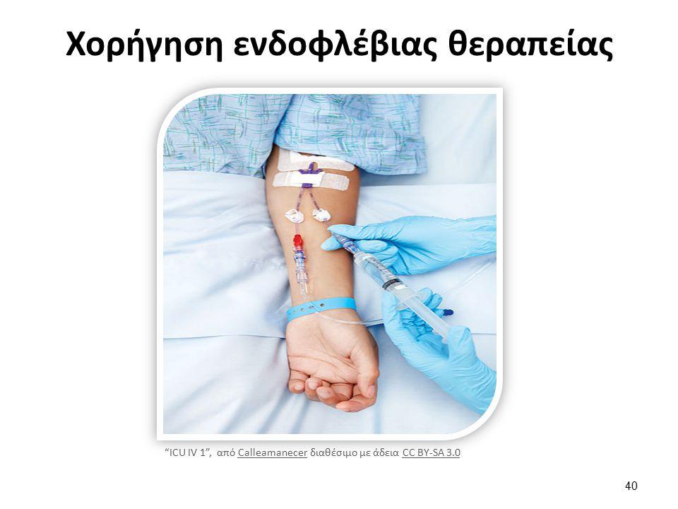"""Χορήγηση ενδοφλέβιας θεραπείας """"ICU IV 1"""", από Calleamanecer διαθέσιμο με άδεια CC BY-SA 3.0CalleamanecerCC BY-SA 3.0 40"""