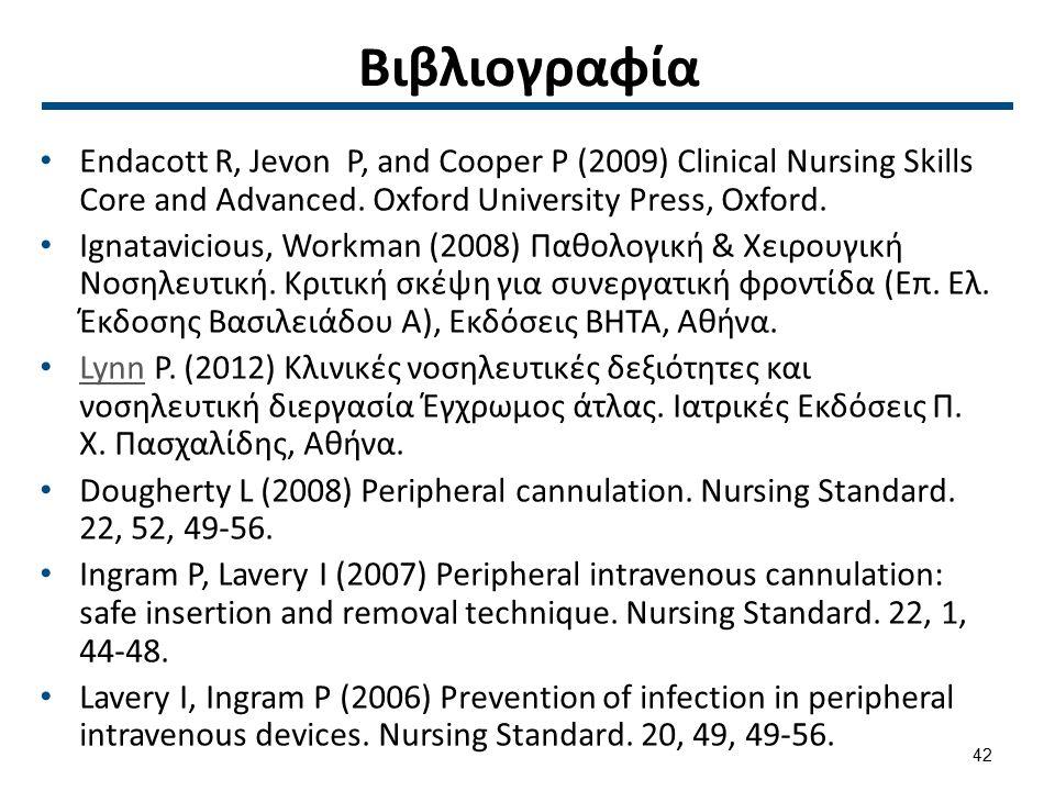 Βιβλιογραφία Endacott R, Jevon P, and Cooper P (2009) Clinical Nursing Skills Core and Advanced. Oxford University Press, Oxford. Ignatavicious, Workm