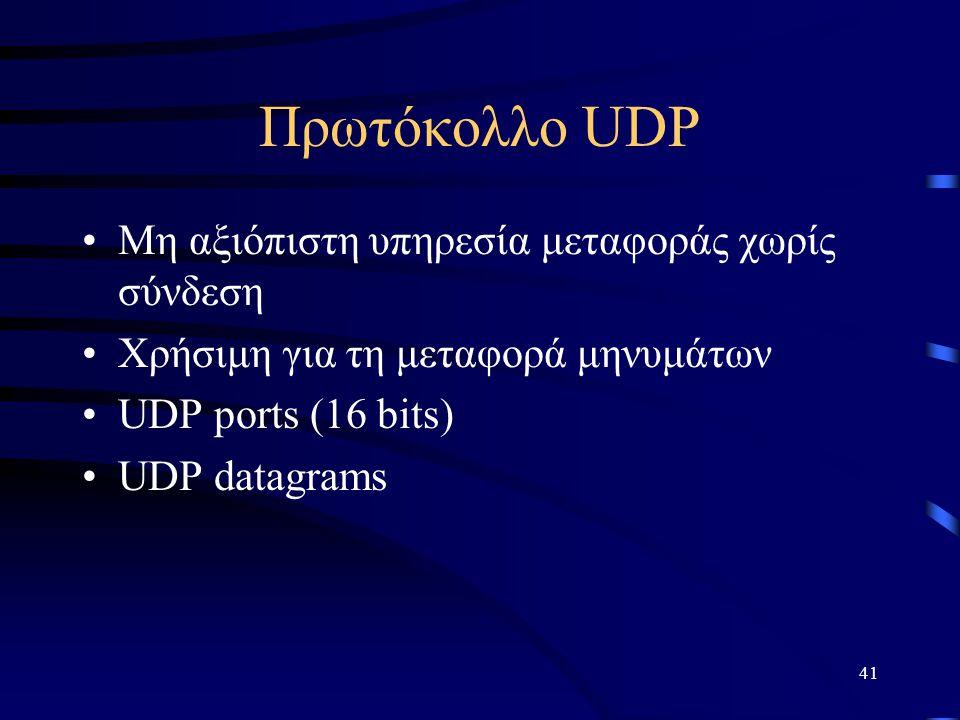 41 Πρωτόκολλο UDP Μη αξιόπιστη υπηρεσία μεταφοράς χωρίς σύνδεση Χρήσιμη για τη μεταφορά μηνυμάτων UDP ports (16 bits) UDP datagrams