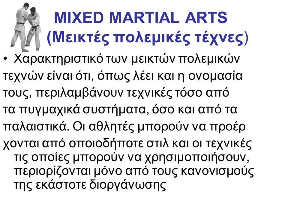 ΜIXED MARTIAL ARTS (Μεικτές πολεμικές τέχνες) Είναι η εξέλιξη μιας διαδικασίας που ξεκινάει από την εποχή του αρχαίου ελληνικού παγκρατίουπερνάει από