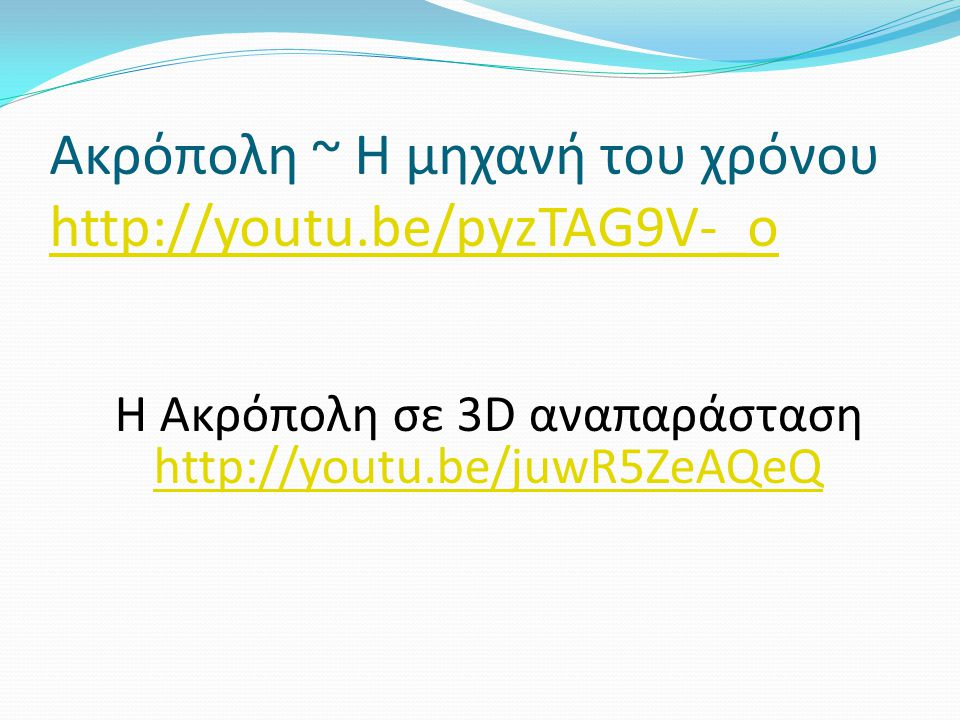 Τα Γλυπτά του Παρθενώνα ~ Ελγίνεια Μάρμαρα http://youtu.be/P3e-YrCB_7o Παρθενώνας http://youtu.be/V15r15_BGmQ Η κατασκευή του Παρθενώνα http://youtu.be/XCN_kLqY5zc Ερέχθειο Καρυάτιδες http://youtu.be/gC2Eeob7D1s