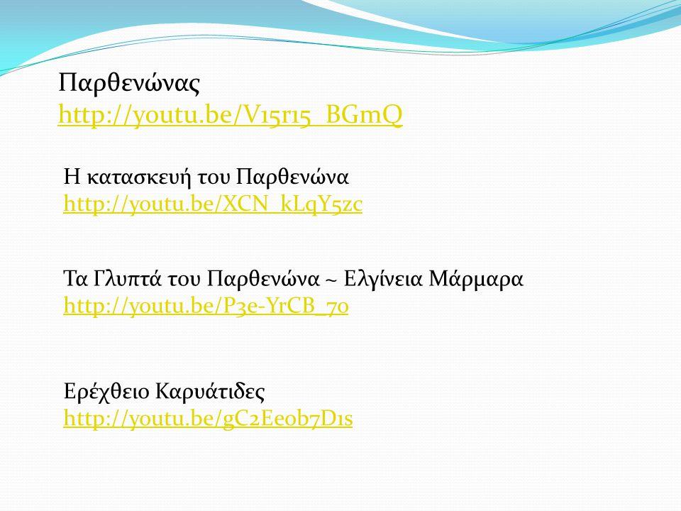 Τα Γλυπτά του Παρθενώνα ~ Ελγίνεια Μάρμαρα http://youtu.be/P3e-YrCB_7o Παρθενώνας http://youtu.be/V15r15_BGmQ Η κατασκευή του Παρθενώνα http://youtu.b