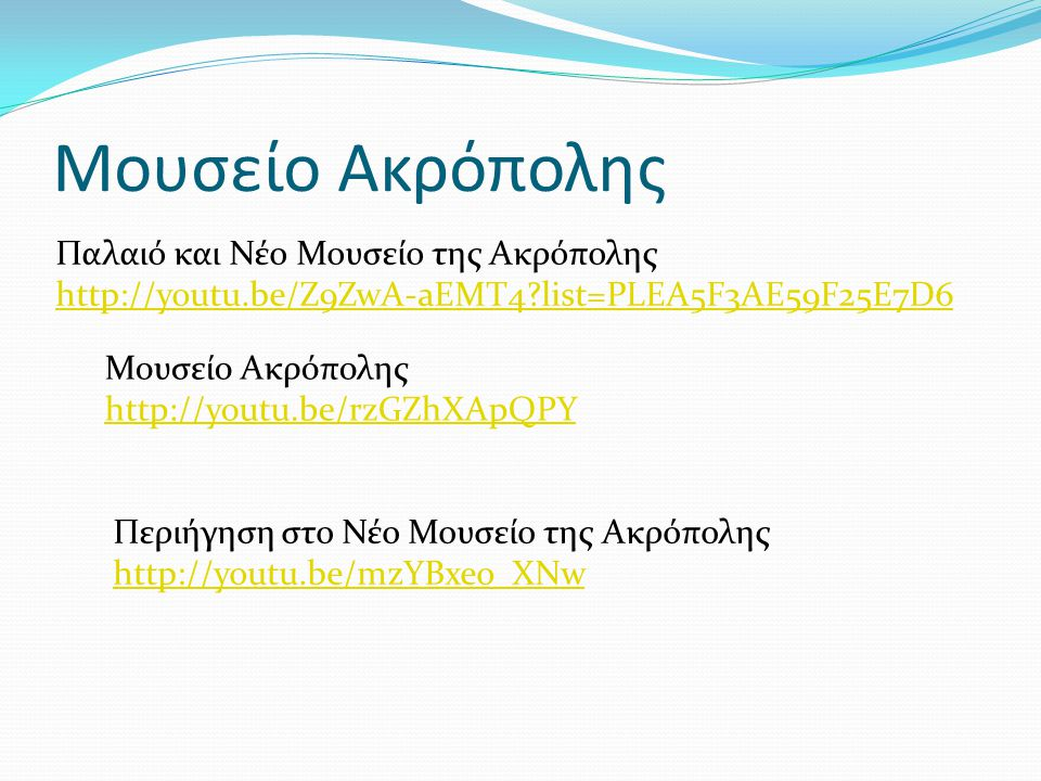 Μουσείο Ακρόπολης http://www.theacropolismuseum.gr/ Βρετανικό Μουσείο Level: Ground Rooms: 11 – 23 http://www.britishmuseum.org/visiting/floor_plans_a nd_galleries.aspx?s=ground http://www.britishmuseum.org/visiting/floor_plans_a nd_galleries.aspx?s=ground Room 15 – Athens and Lycia Room 18 – Parthenon Room 19 - Athens