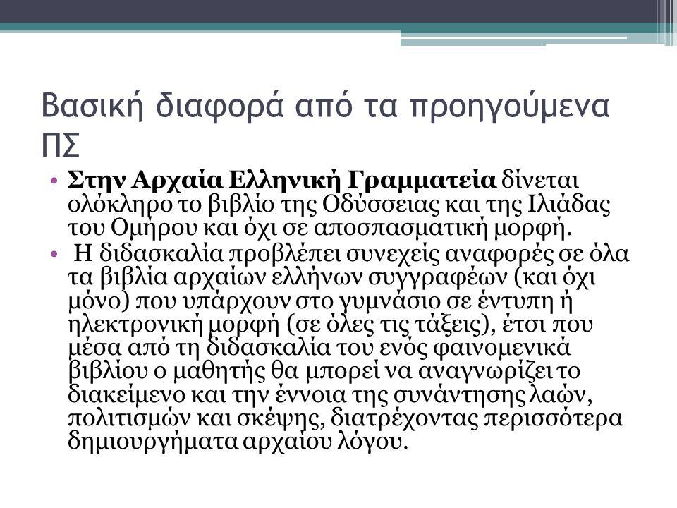 Βασική διαφορά από τα προηγούμενα ΠΣ Στην Αρχαία Ελληνική Γραμματεία δίνεται ολόκληρο το βιβλίο της Οδύσσειας και της Ιλιάδας του Ομήρου και όχι σε αποσπασματική μορφή.