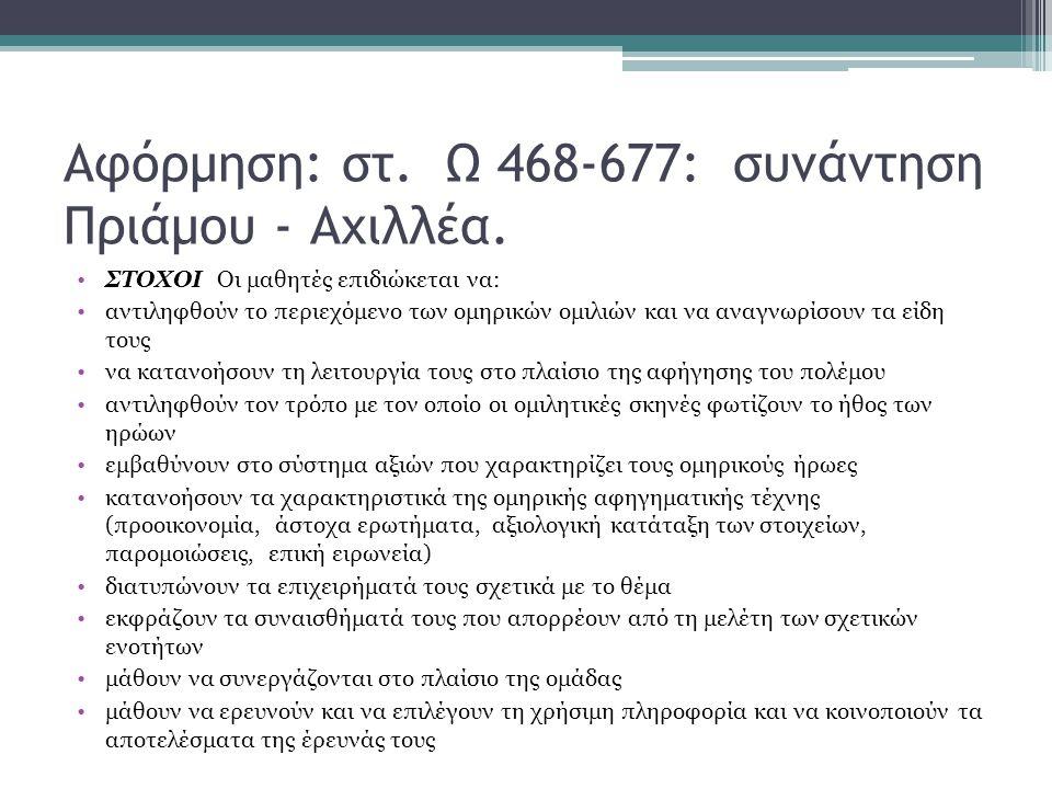 Αφόρμηση: στ. Ω 468-677: συνάντηση Πριάμου - Αχιλλέα.