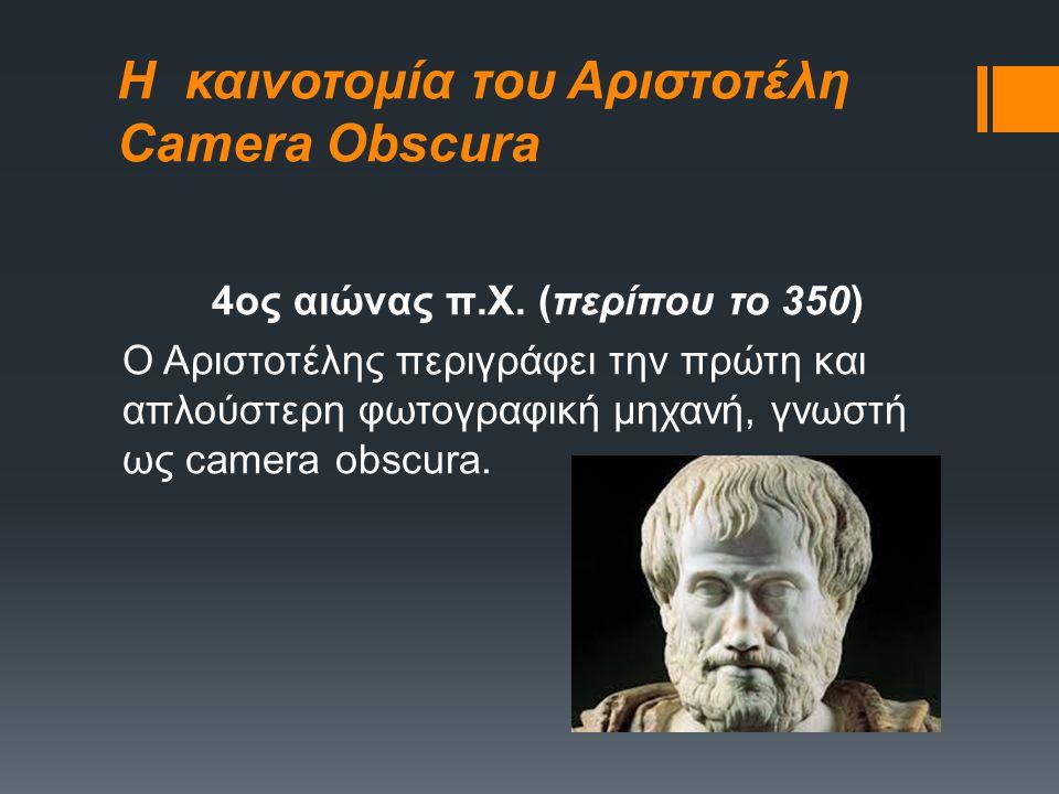 Εισαγωγή Η εργασία αυτή θα μας βοηθήσει να μάθουμε περισσότερα πράγματα για την φωτογραφία. Πότε δημιουργήθηκε και ποιός την δημιούργησε. Ποιός λόγος