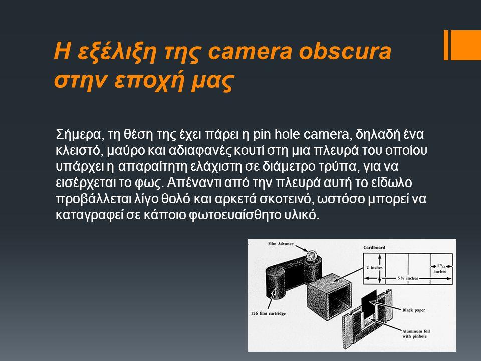Τι είναι η Camera Obscura Πρόκειται για ένα κινούμενο δωμάτιο που δεν αφήνει το φως να περάσει από πουθενά αλλού παρά μόνο από μια μικρή τρύπα. Οι ακτ
