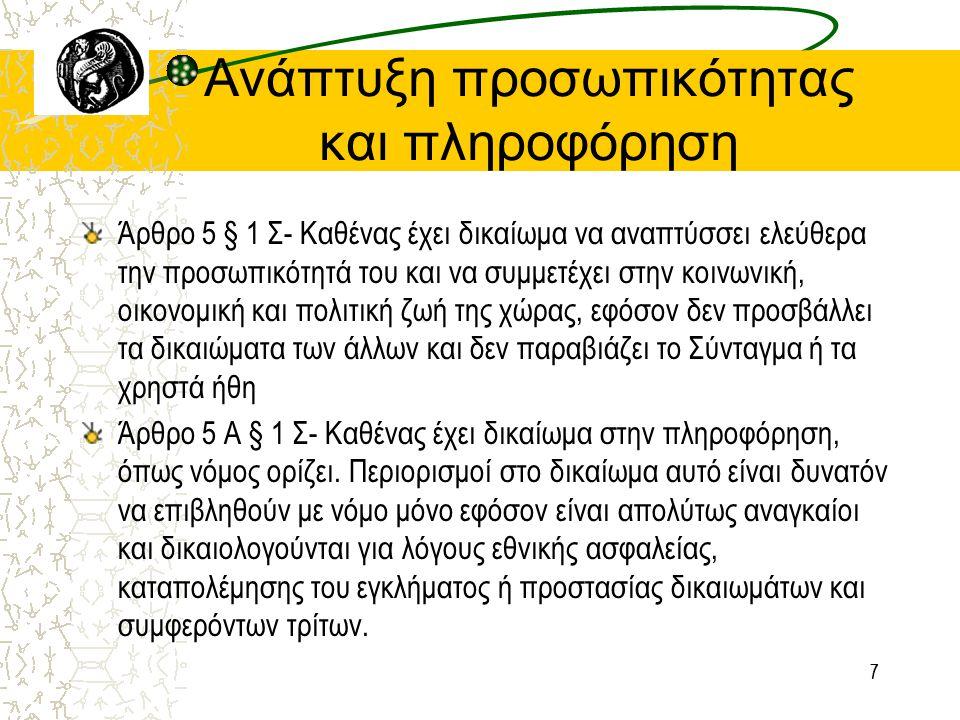 8 Πληροφόρηση και Τύπος (άρθρο 14 Σ) Καθένας μπορεί να εκφράζει και να διαδίδει προφορικά, γραπτά και δια του τύπου τους στοχασμούς του τηρώντας τους νόμους του Κράτους.