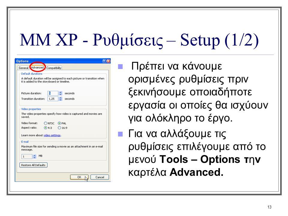 13 ΜΜ XP - Ρυθμίσεις – Setup (1/2) Πρέπει να κάνουμε ορισμένες ρυθμίσεις πριν ξεκινήσουμε οποιαδήποτε εργασία οι οποίες θα ισχύουν για ολόκληρο το έργ