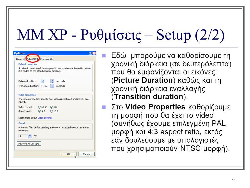 14 ΜΜ XP - Ρυθμίσεις – Setup (2/2) Εδώ μπορούμε να καθορίσουμε τη χρονική διάρκεια (σε δευτερόλεπτα) που θα εμφανίζονται οι εικόνες (Picture Duration)