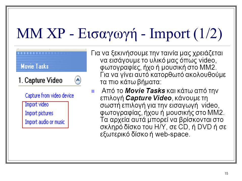 15 ΜΜ XP - Εισαγωγή - Import (1/2) Για να ξεκινήσουμε την ταινία μας χρειάζεται να εισάγουμε το υλικό μας όπως video, φωτογραφίες, ήχο ή μουσική στο M
