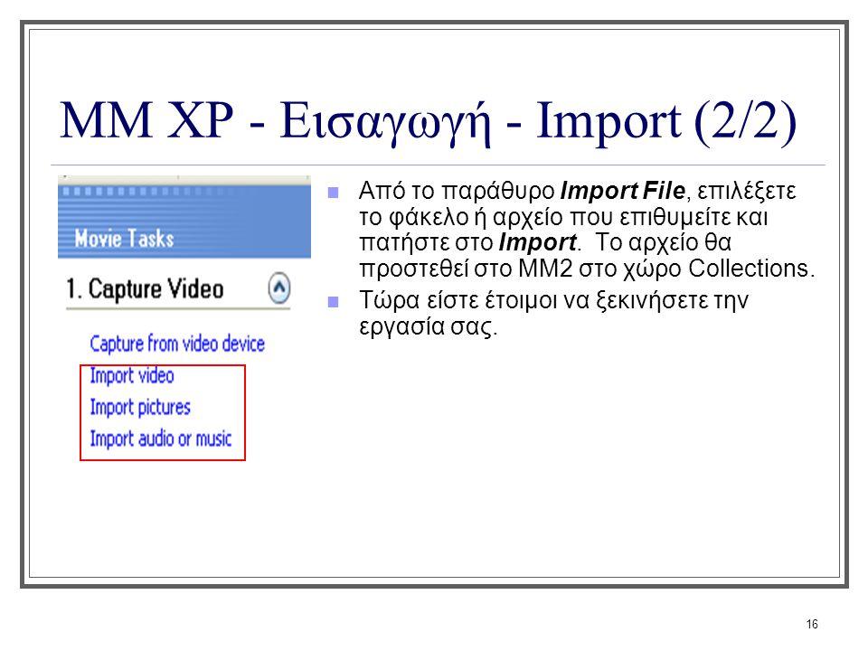 16 ΜΜ XP - Εισαγωγή - Import (2/2) Από το παράθυρο Import File, επιλέξετε το φάκελο ή αρχείο που επιθυμείτε και πατήστε στο Import. Το αρχείο θα προστ