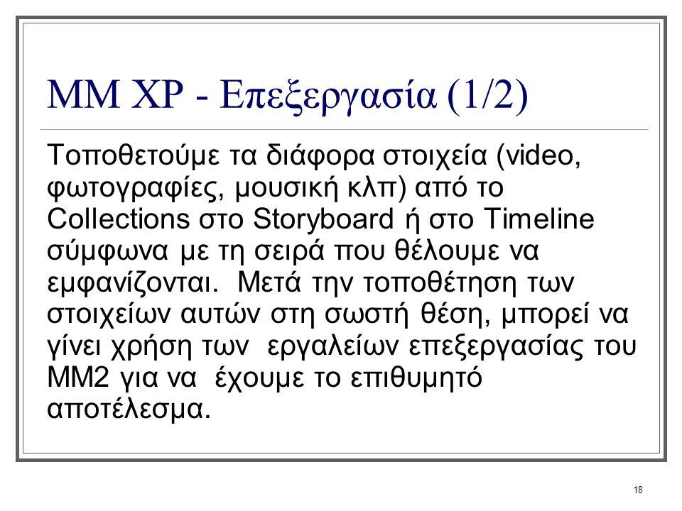 18 ΜΜ XP - Επεξεργασία (1/2) Τοποθετούμε τα διάφορα στοιχεία (video, φωτογραφίες, μουσική κλπ) από το Collections στο Storyboard ή στο Timeline σύμφων
