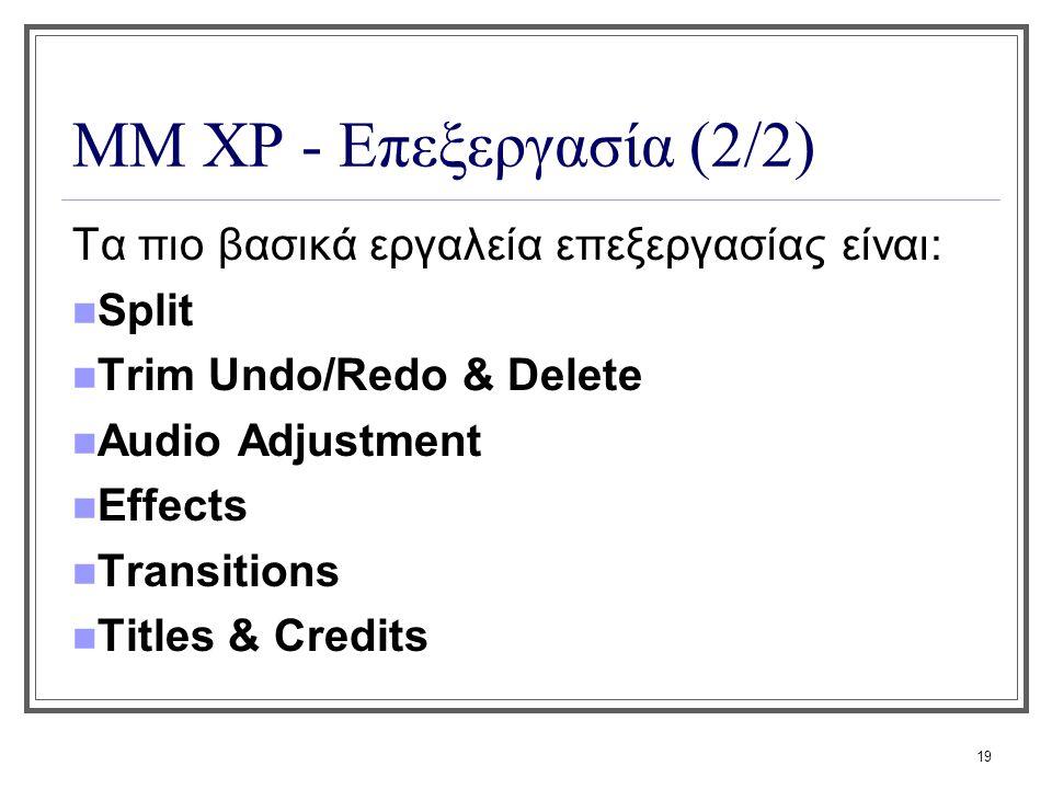 19 ΜΜ XP - Επεξεργασία (2/2) Τα πιο βασικά εργαλεία επεξεργασίας είναι: Split Trim Undo/Redo & Delete Audio Adjustment Effects Transitions Titles & Cr
