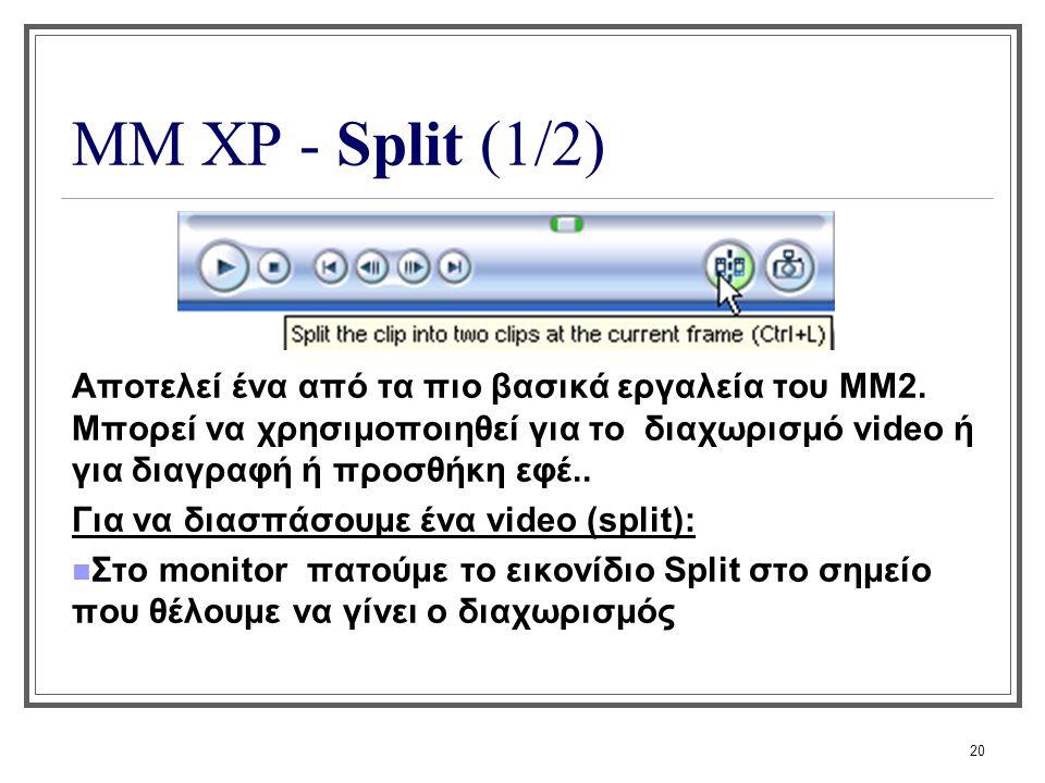 20 ΜΜ XP - Split (1/2) Αποτελεί ένα από τα πιο βασικά εργαλεία του MM2. Μπορεί να χρησιμοποιηθεί για το διαχωρισμό video ή για διαγραφή ή προσθήκη εφέ
