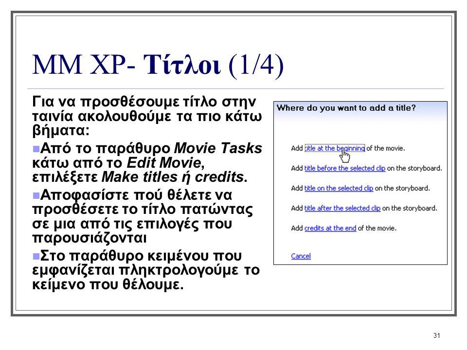 31 ΜΜ XP- Τίτλοι (1/4) Για να προσθέσουμε τίτλο στην ταινία ακολουθούμε τα πιο κάτω βήματα: Από το παράθυρο Movie Tasks κάτω από το Edit Movie, επιλέξ