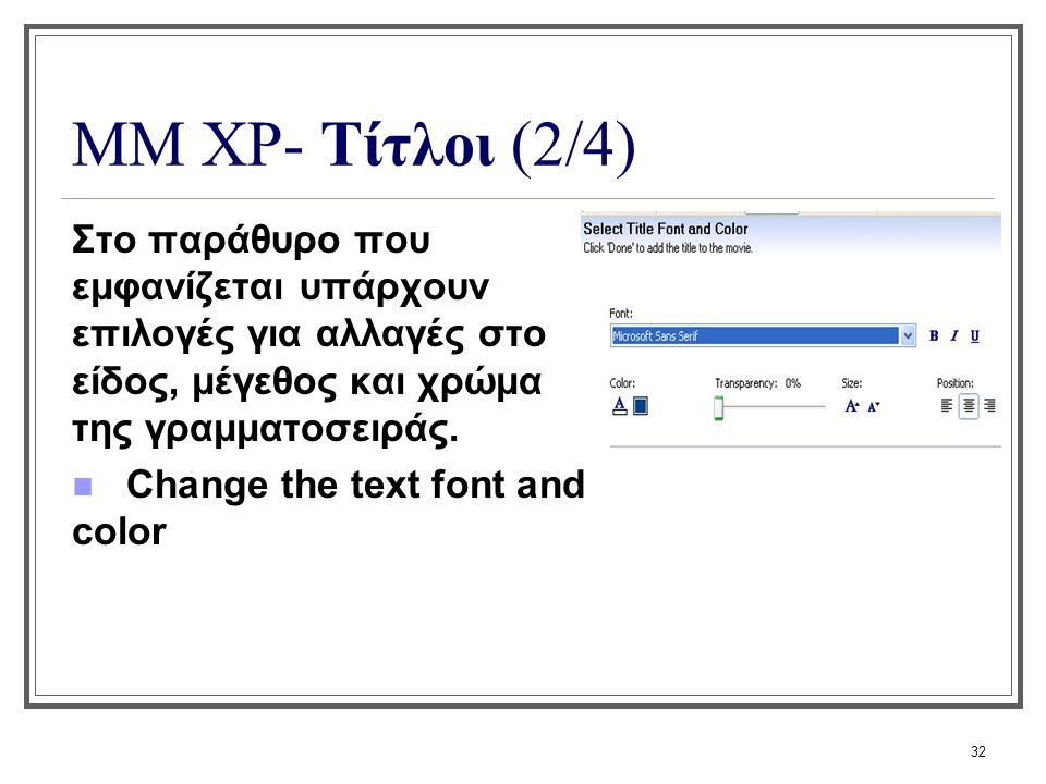 32 ΜΜ XP- Τίτλοι (2/4) Στο παράθυρο που εμφανίζεται υπάρχουν επιλογές για αλλαγές στο είδος, μέγεθος και χρώμα της γραμματοσειράς. Change the text fon
