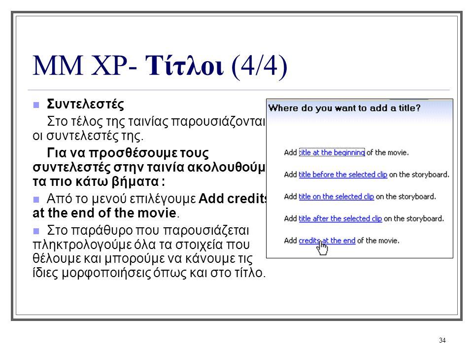 34 ΜΜ XP- Τίτλοι (4/4) Συντελεστές Στο τέλος της ταινίας παρουσιάζονται οι συντελεστές της. Για να προσθέσουμε τους συντελεστές στην ταινία ακολουθούμ