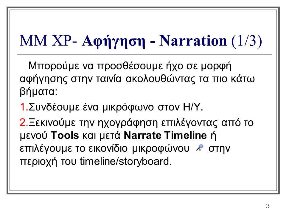35 ΜΜ XP- Αφήγηση - Narration (1/3) Μπορούμε να προσθέσουμε ήχο σε μορφή αφήγησης στην ταινία ακολουθώντας τα πιο κάτω βήματα: 1.Συνδέουμε ένα μικρόφω