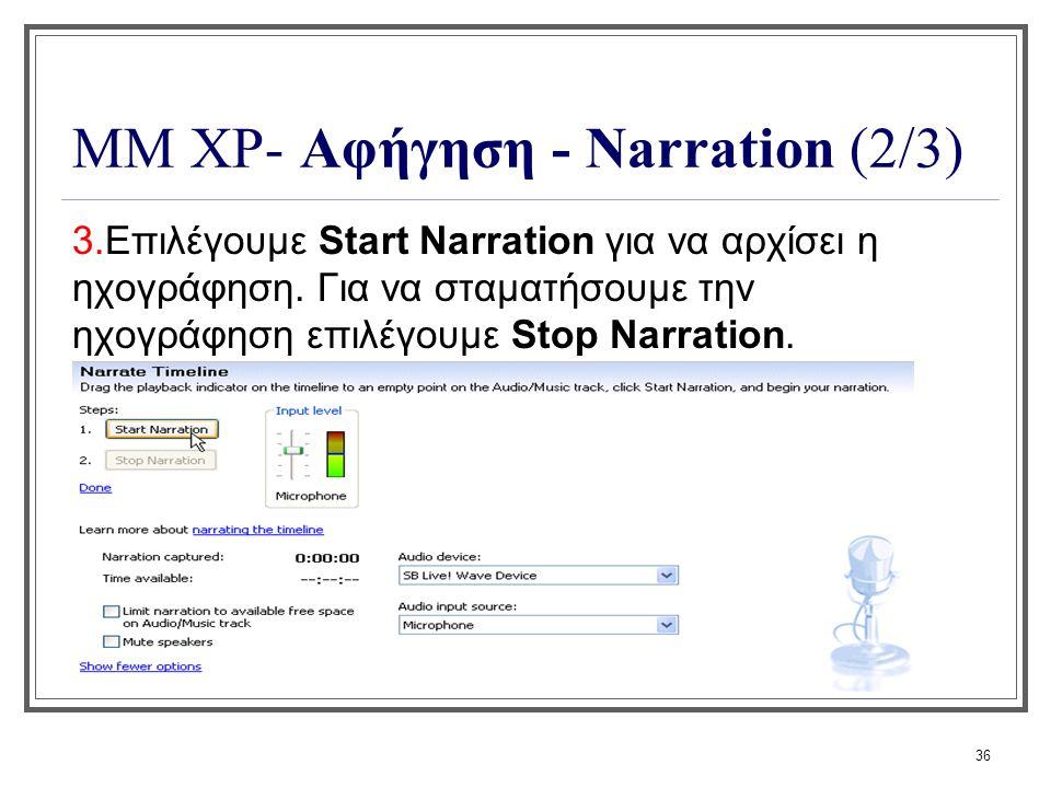 36 ΜΜ XP- Αφήγηση - Narration (2/3) 3.Επιλέγουμε Start Narration για να αρχίσει η ηχογράφηση. Για να σταματήσουμε την ηχογράφηση επιλέγουμε Stop Narra