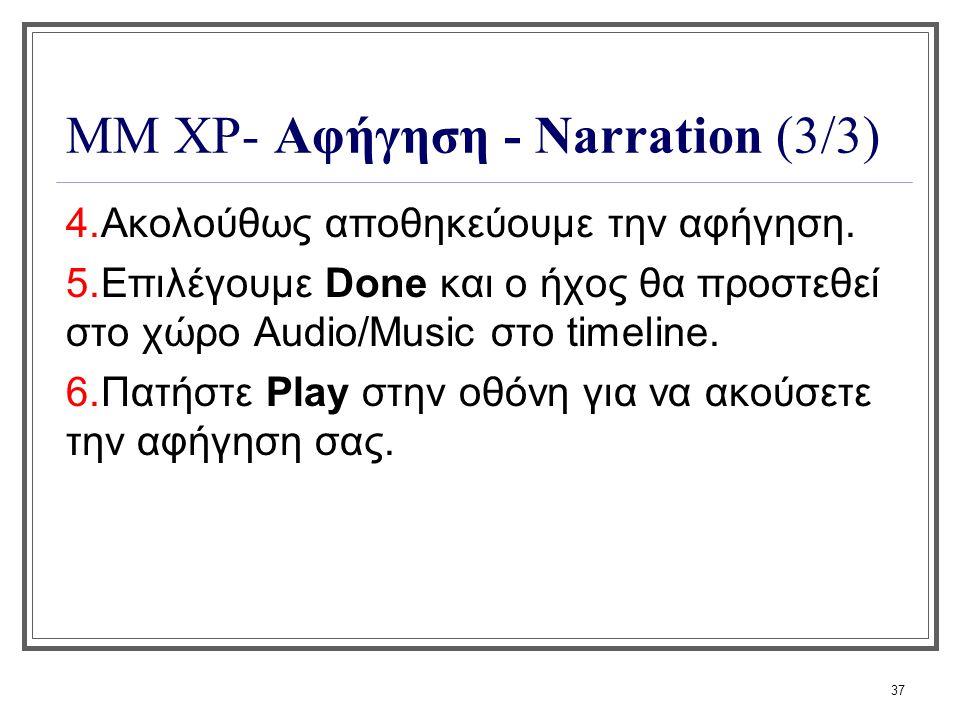 37 ΜΜ XP- Αφήγηση - Narration (3/3) 4.Ακολούθως αποθηκεύουμε την αφήγηση. 5.Επιλέγουμε Done και ο ήχος θα προστεθεί στο χώρο Audio/Music στο timeline.