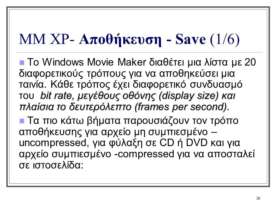 38 ΜΜ XP- Αποθήκευση - Save (1/6) bit rate, μεγέθους οθόνης (display size) και πλαίσια το δευτερόλεπτο (frames per second). Το Windows Movie Maker δια