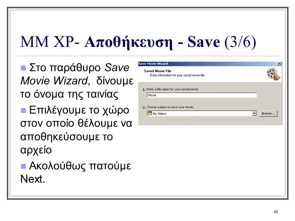 40 ΜΜ XP- Αποθήκευση - Save (3/6) Στο παράθυρο Save Movie Wizard, δίνουμε το όνομα της ταινίας Επιλέγουμε το χώρο στον οποίο θέλουμε να αποθηκεύσουμε
