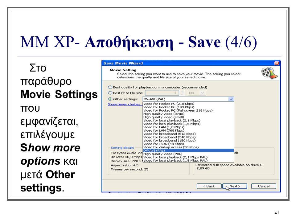 41 ΜΜ XP- Αποθήκευση - Save (4/6) Στο παράθυρο Movie Settings που εμφανίζεται, επιλέγουμε Show more options και μετά Other settings.