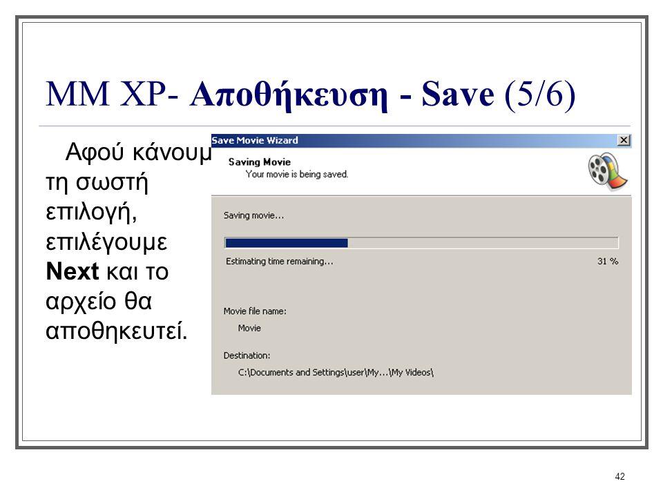 42 ΜΜ XP- Αποθήκευση - Save (5/6) Αφού κάνουμε τη σωστή επιλογή, επιλέγουμε Next και το αρχείο θα αποθηκευτεί.