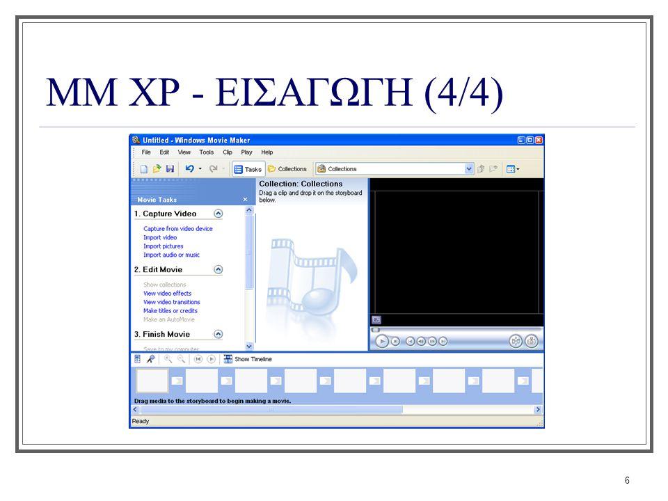 6 ΜΜ XP - ΕΙΣΑΓΩΓΗ (4/4)