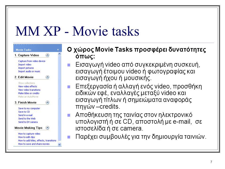 7 ΜΜ XP - Movie tasks Ο χώρος Movie Tasks προσφέρει δυνατότητες όπως: Εισαγωγή video από συγκεκριμένη συσκευή, εισαγωγή έτοιμου video ή φωτογραφίας κα