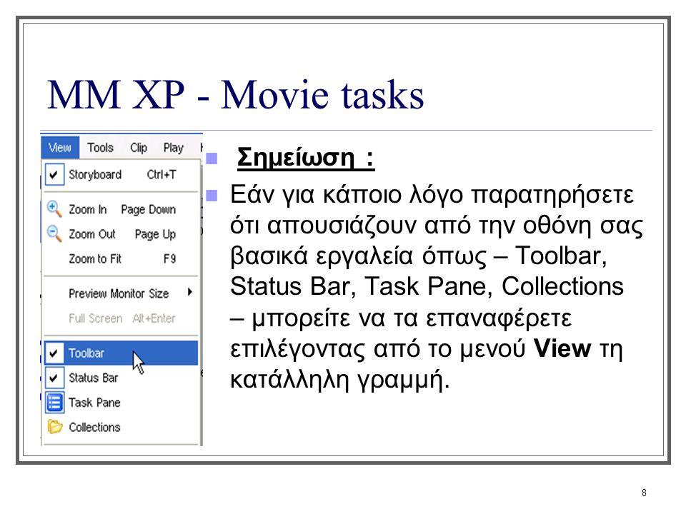 8 ΜΜ XP - Movie tasks Σημείωση : Εάν για κάποιο λόγο παρατηρήσετε ότι απουσιάζουν από την οθόνη σας βασικά εργαλεία όπως – Toolbar, Status Bar, Task P