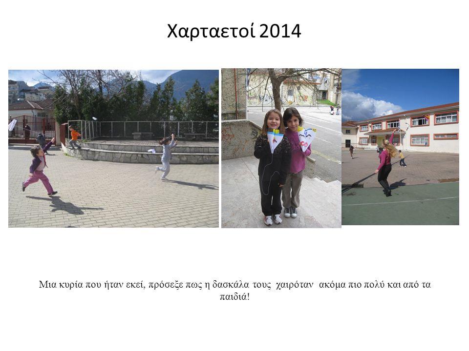 Χαρταετοί 2014 Μια κυρία που ήταν εκεί, πρόσεξε πως η δασκάλα τους χαιρόταν ακόμα πιο πολύ και από τα παιδιά!
