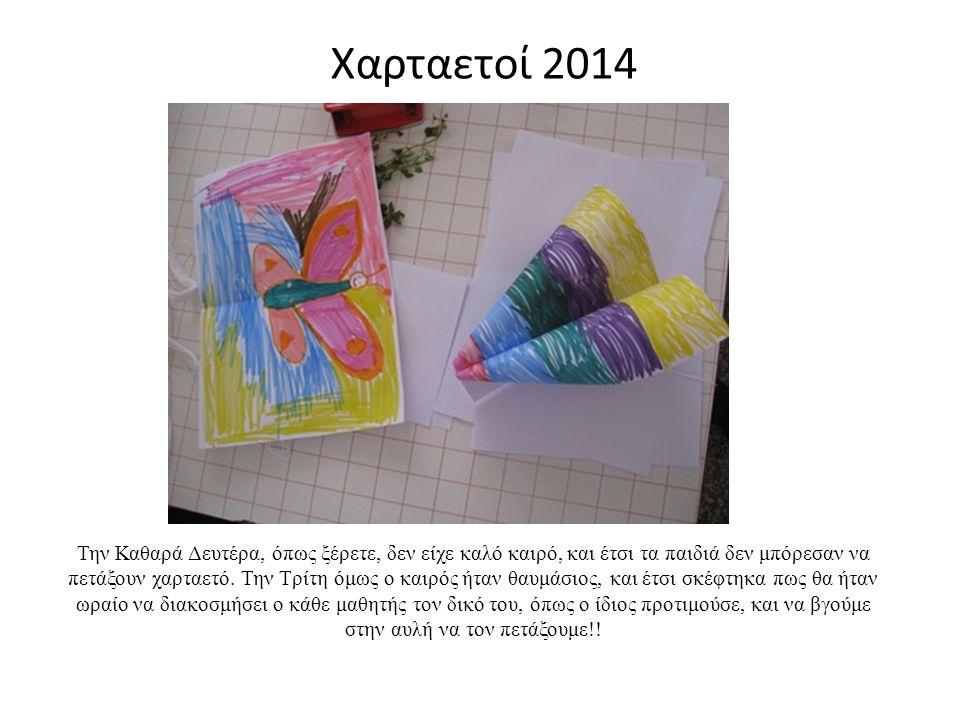 Χαρταετοί 2014 Την Καθαρά Δευτέρα, όπως ξέρετε, δεν είχε καλό καιρό, και έτσι τα παιδιά δεν μπόρεσαν να πετάξουν χαρταετό. Την Τρίτη όμως ο καιρός ήτα