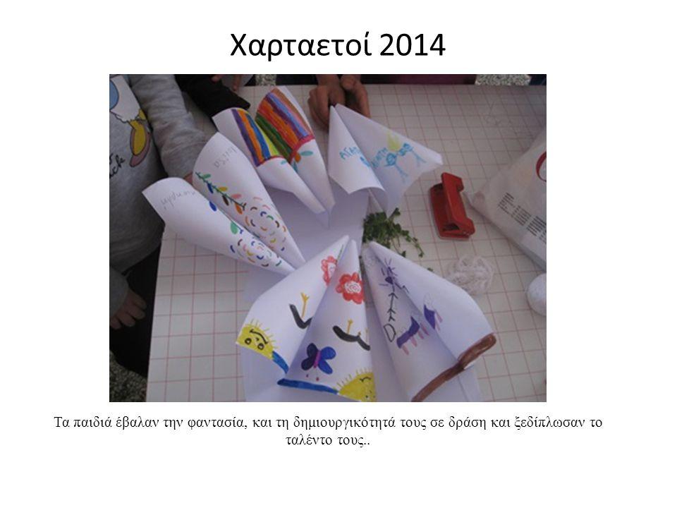 Χαρταετοί 2014 Τα παιδιά έβαλαν την φαντασία, και τη δημιουργικότητά τους σε δράση και ξεδίπλωσαν το ταλέντο τους..