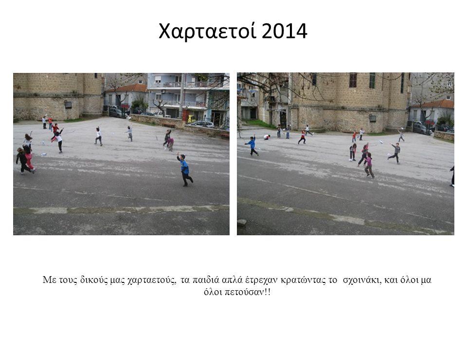 Χαρταετοί 2014 Με τους δικούς μας χαρταετούς, τα παιδιά απλά έτρεχαν κρατώντας το σχοινάκι, και όλοι μα όλοι πετούσαν!!