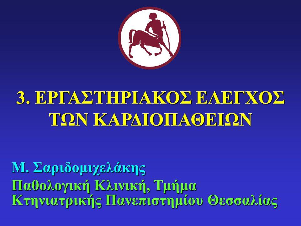 Μ. Σαριδομιχελάκης Παθολογική Κλινική, Τμήμα Κτηνιατρικής Πανεπιστημίου Θεσσαλίας 3. ΕΡΓΑΣΤΗΡΙΑΚΟΣ ΕΛΕΓΧΟΣ ΤΩΝ ΚΑΡΔΙΟΠΑΘΕΙΩΝ
