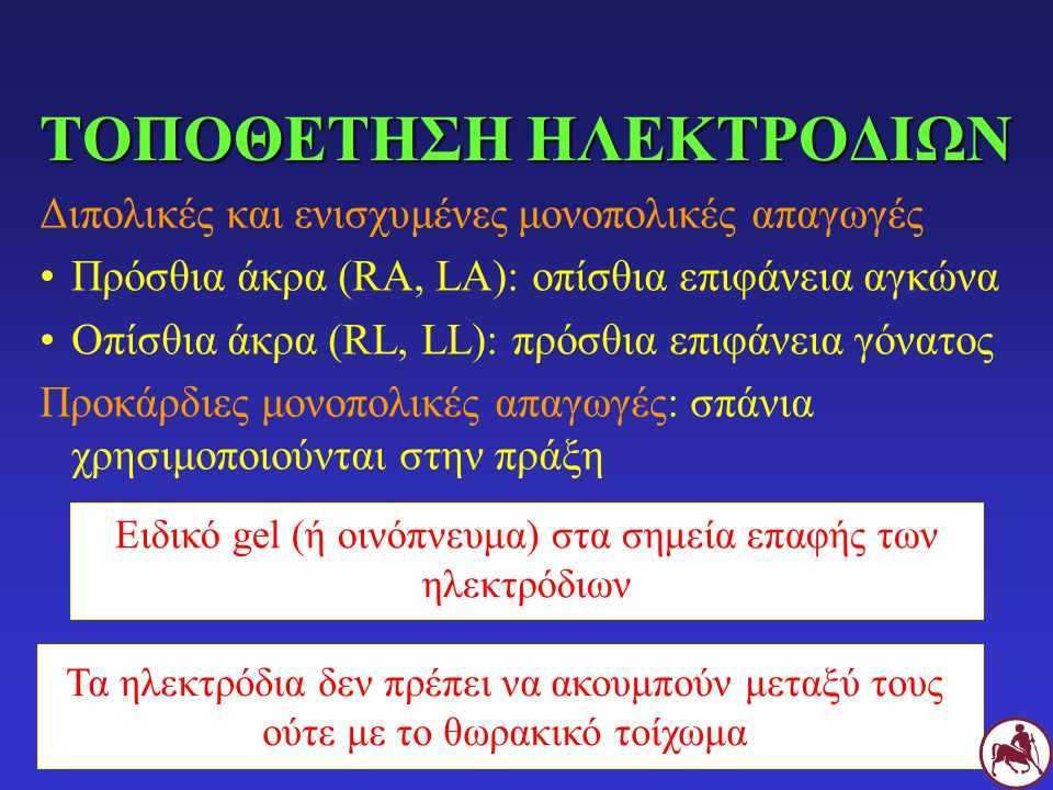 ΤΟΠΟΘΕΤΗΣΗ ΗΛΕΚΤΡΟΔΙΩΝ Διπολικές και ενισχυμένες μονοπολικές απαγωγές Πρόσθια άκρα (RA, LA): οπίσθια επιφάνεια αγκώνα Οπίσθια άκρα (RL, LL): πρόσθια ε