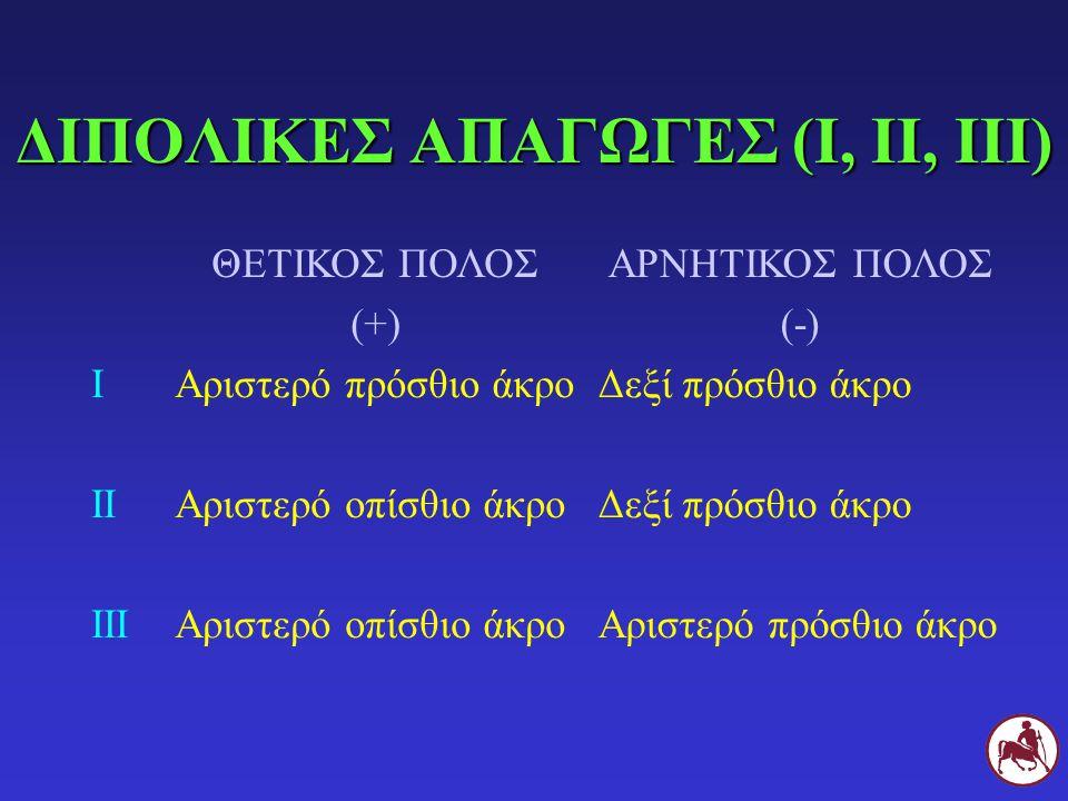 ΔΙΠΟΛΙΚΕΣ ΑΠΑΓΩΓΕΣ (Ι, ΙΙ, ΙΙΙ) ΘΕΤΙΚΟΣ ΠΟΛΟΣ (+) ΑΡΝΗΤΙΚΟΣ ΠΟΛΟΣ (-) ΙΑριστερό πρόσθιο άκροΔεξί πρόσθιο άκρο ΙΙΑριστερό οπίσθιο άκροΔεξί πρόσθιο άκρο