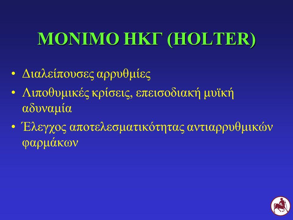 ΜΟΝΙΜΟ ΗΚΓ (HOLTER) Διαλείπουσες αρρυθμίες Λιποθυμικές κρίσεις, επεισοδιακή μυϊκή αδυναμία Έλεγχος αποτελεσματικότητας αντιαρρυθμικών φαρμάκων