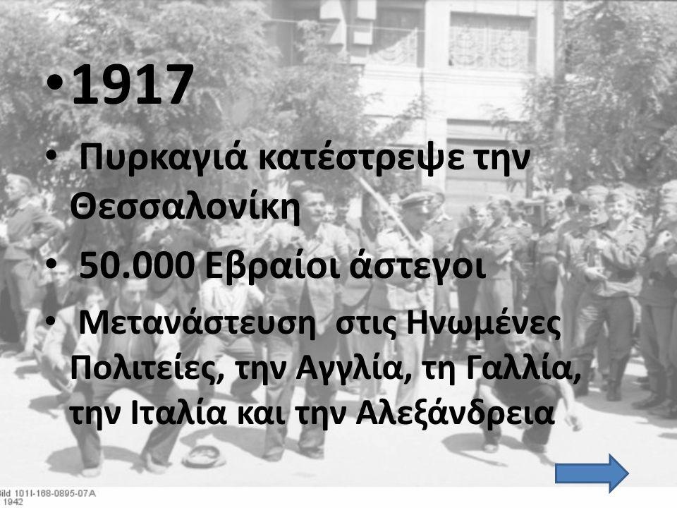 1917 Πυρκαγιά κατέστρεψε την Θεσσαλονίκη 50.000 Εβραίοι άστεγοι Μετανάστευση στις Ηνωμένες Πολιτείες, την Αγγλία, τη Γαλλία, την Ιταλία και την Αλεξάν